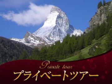 【プライベートツアー】日本語ガイドと列車で行くツェルマット1日観光(片道プランもあり)