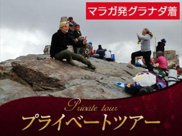 【プライベートツアー】 7月~8月 1日1組限定 マラガ発グラナダ着  専用車で行く  ヨーロッパ最南端のスキー場 シエラ・ネバダでハイキング