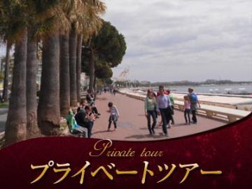 【プライベートツアー】日本語ガイドと歩く カンヌ午前観光 ~ミニトレインにも乗車