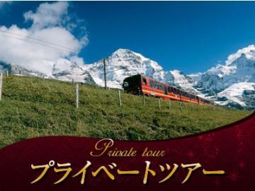 【プライベートツアー】 日本語ガイドと列車で行く 世界遺産・憧れのユングフラウヨッホ1日観光 スイスハーフフェアカードプレゼント