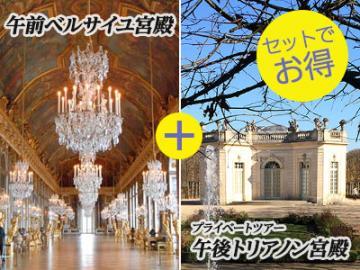 お得なセット 午前ベルサイユ宮殿観光 & 午後プライベート日本語ガイド付きトリアノン宮殿観光