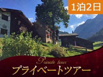 【プライベートツアー】貸切日本語ハイキングガイドと行く国境越えハイキング スイスからイタリアへ1泊2日  健脚コース