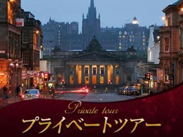 【プライベートツアー】 スコットランド料理ディナー付き エディンバラ旧市街ナイトウォーキング