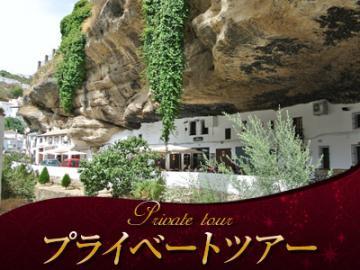 【プライベートツアー】 専用車で行く 奇岩の白い村セテニルとロンダ、マルベーリャ1日観光