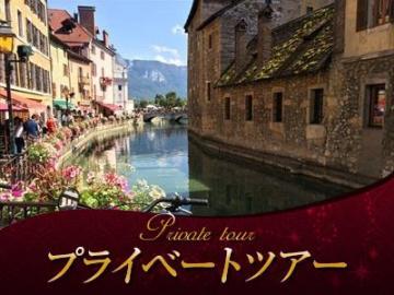 【プライベートツアー】路線バスで行く アヌシー1日観光 ~日本語ガイドとアルプスのヴェニスへ