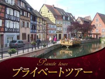 【プライベートツアー】日本語ガイドと列車で行くメルヘンの世界 フランス・アルザス コルマール観光
