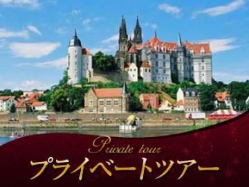 【プライベートツアー】 マイセン、ザクセンスイスとエルベ川遊覧 1日観光