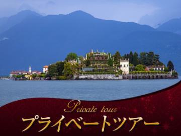 【プライベートツアー】 専用車で行くマッジョーレ湖とオルタ湖1日観光 ボッロメオ宮殿入場付