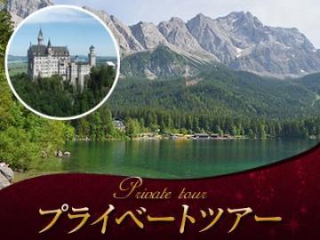 【プライベートツアー】 日本語ガイドと専用車で行く ノイシュヴァンシュタイン城とドイツ最高峰ツークシュピッツェ 1日観光