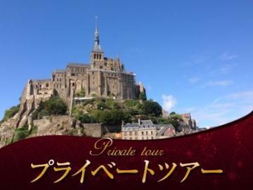 【プライベートツアー】 専用車で行く モン・サン・ミッシェル1日観光