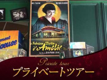 【プライベートツアー】 日本語アシスタントと行く アメリの愛したモンマルトル散策 アメリのカフェ付