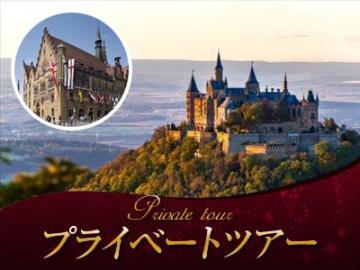 【プライベートツアー】日本語ドライバーガイドと専用車で行く 天空の城ホーエンツォレルン城と世界一高い大聖堂ウルム1日観光