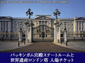 7月から9月の限定公開!バッキンガム宮殿ステートルームと世界遺産ロンドン塔