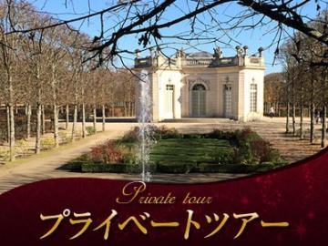 【プライベートツアー】日本語ガイドと専用車で行く マリー・アントワネットが愛したトリアノン宮殿 半日観光