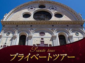 【プライベートツアー】 ベネチア主要教会3箇所めぐり