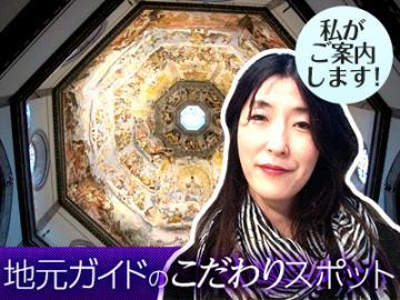 <<当サイト限定>>ガイド伊藤さんと行く フィレンツェ3大教会巡り