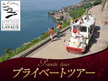 【プライベートツアー】 唯一の公式日本人ガイド・田口貴秀と行く世界遺産ラヴォー半日観光 ミニトレイン乗車