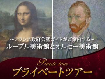 【プライベートツアー】貸切公認日本語ガイドと行く ルーブル美術館とオルセー美術館 半日観光
