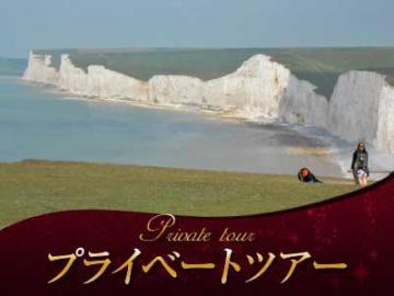 【プライベートツアー】 南イングランド満喫!絶景セブンシスターズと中世の街並ライ、人気ワイナリー・チャペルダウンも訪問
