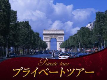 【プライベートツアー】 日本語アシスタントと専用車で行く パリ市内半日観光