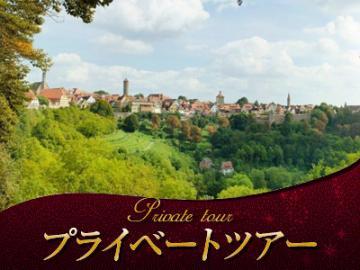 【プライベートツアー】 日本語ドライバーと行くローテンブルクとヴュルツブルク 1日観光