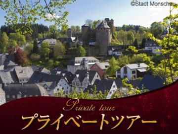 【プライベートツアー】 日本語ドライバーガイドと専用車で行く ドイツとベルギーの素敵な田舎めぐり モンシャウとデルビュイ