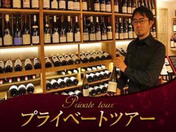 【プライベートツアー】ブルゴーニュワインのスペシャリストによるワイン講座 ~ワインと美食のマリアージュ