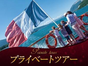 【プライベートツアー】路線バスで行く アヌシー1日観光 ~欧州一の透明度を誇る湖の遊覧船乗船