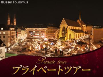 【プライベートツアー】 クリスマス限定ウォーキングツアー 日本語ガイドと国境の街バーゼルを歩く