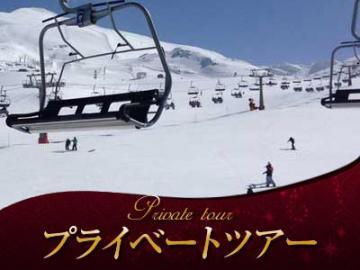 【プライベートツアー】 1日1組限定 専用車で行く  ヨーロッパ最南端のスキー場 シエラ・ネバダへ