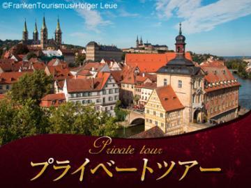 【プライベートツアー】 日本語ドライバーと行くバンベルクとヴュルツブルク1日観光