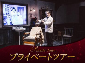 【プライベートツアー】 日本語ガイドと行く チャップリンが愛したレマン湖畔を巡る1日観光