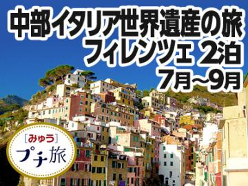 中部イタリア世界遺産の旅 フィレンツェ2泊【7月~9月】