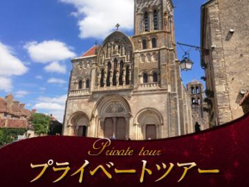 【プライベートツアー】 専用車で行く 2つの世界遺産フォントネー修道院とヴェズレー 1日観光