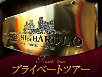 【プライベートツアー】バローロワイナリーと白トリュフ香るアルバ、有名ショコラティエのお店立ち寄り