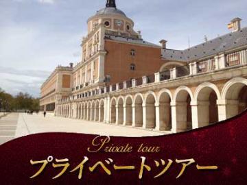 【プライベートツアー】 アランフェスと美しい町チンチョン1日観光