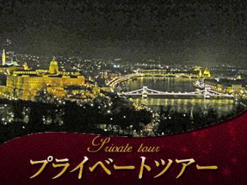 【プライベートツアー】 ブタペスト大満喫~ゲッレールト温泉とディナークルーズ ゲッレールトの丘からの夜景観賞付き
