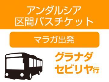 アンダルシア区間バス(マラガ発セビリヤ行/グラナダ行 中・長距離バス)