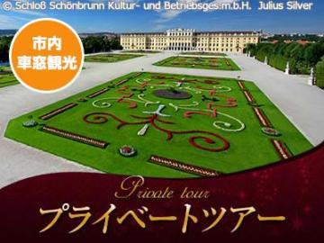 【プライベートツアー】 車窓から楽しむ ウィーン市内&シェーンブルン宮殿半日観光 ~世界遺産を巡るウィーン・グランド~