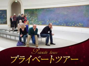 【プライベートツアー】貸切公認日本語ガイドと行く モネづくしの美術館めぐり~『睡蓮』のオランジュリー、オルセー、マルモッタン
