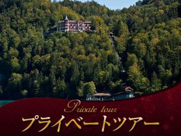 【プライベートツアー】 ギースバッハでロマンチックなディナー ~ブリエンツ湖遊覧とヨーロッパ一古いケーブルカー