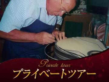 【プライベートツアー】 スパニッシュ・ギター工房見学 ~1日1組限定~