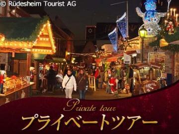 【プライベートツアー】日本語ドライバーガイドと専用車で行く マインツとライン川沿いのクリスマスマーケットと古城クロンベルクでのディナー
