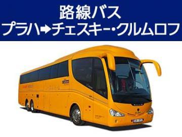 チェスキー・クルムロフ行き路線バス