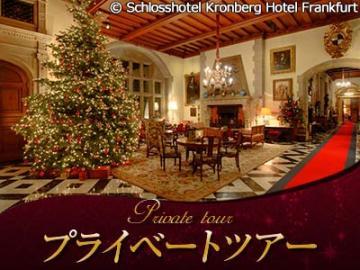 【プライベートツアー】日本語ドライバーガイドと専用車で行く ケルンのクリスマスマーケットと古城クロンベルクでのティータイム