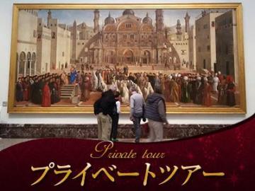 【プライベートツアー】 ブレラ絵画館見学と5つ星ホテルでのアペリティーボ(ブルガリホテル、またはアルマーニホテル)