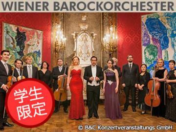 【学生限定・10月~3月】ウィーン・バロックオーケストラ コンサートチケット  夕食付き