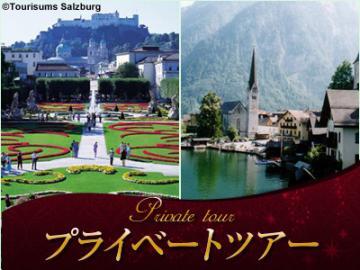【プライベートツアー】 世界遺産ザルツブルクとハルシュタット