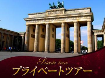 【プライベートツアー】 日本語ガイドと専用車で行く ベルリン市内半日観光