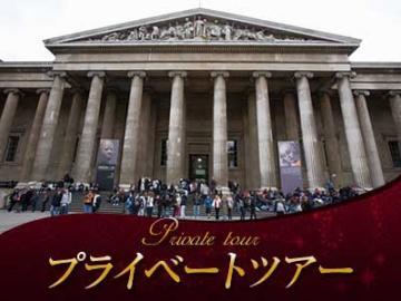 【プライベートツアー】大英帝国のお宝鑑賞! 貸切日本語ガイドが徹底案内 大英博物館とナショナルギャラリー午後見学